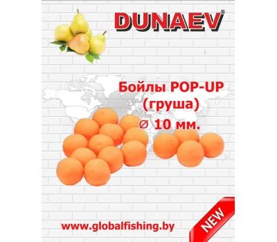 """Бойлы - """"DUNAEV"""" / ( POP UP ) - «Груша» _ ⌀ 10 мм."""