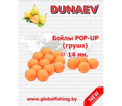 """Бойлы - """"DUNAEV"""" / ( POP UP ) - «Груша» _ ⌀ 14 мм."""