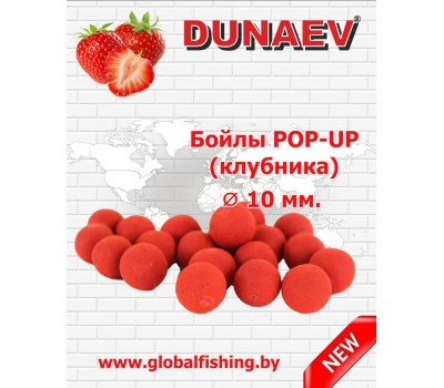 "Бойлы - ""DUNAEV"" / ( POP UP ) - «Клубника» _ ⌀ 10 мм."