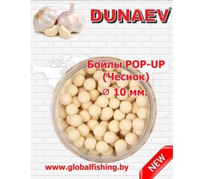 """Бойлы - """"DUNAEV"""" / ( POP UP ) - «Чеснок» _ ⌀ 10 мм."""