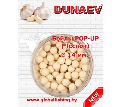 """Бойлы - """"DUNAEV"""" / ( POP UP ) - «Чеснок» _ ⌀ 14 мм."""