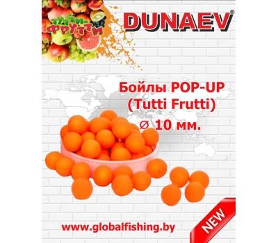 """Бойлы - """"DUNAEV"""" / ( POP UP ) - «Tutti Frutti» _  ⌀ 10 мм."""