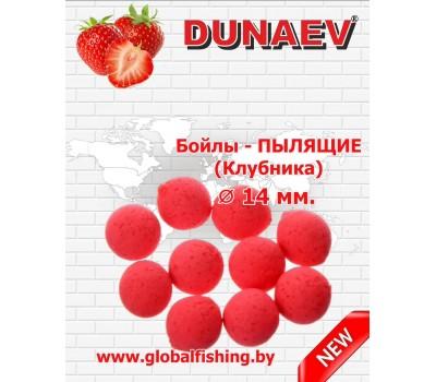 """Бойлы - """"DUNAEV"""" / ( Пылящие ) - «Клубника» _ ⌀ 14 мм."""