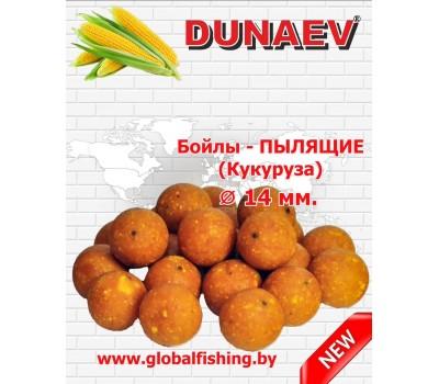 "Бойлы - ""DUNAEV"" / ( Пылящие ) - «Кукуруза» _ ⌀ 14 мм."