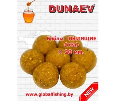 "Бойлы - ""DUNAEV"" / ( Пылящие ) - «Мёд» _ ⌀ 20 мм."