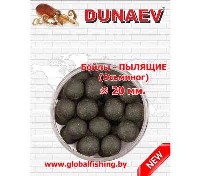 """Бойлы - """"DUNAEV"""" / ( Пылящие ) - «Осьминог» _ ⌀ 20 мм."""