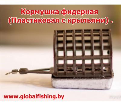 Кормушка фидерная (Пластиковая с крыльями) _ 100 , 120 гр.