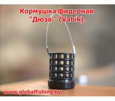 "Кормушка фидерная ""Дюза""( Vabik ) _ 30 , 40 ,50  гр."