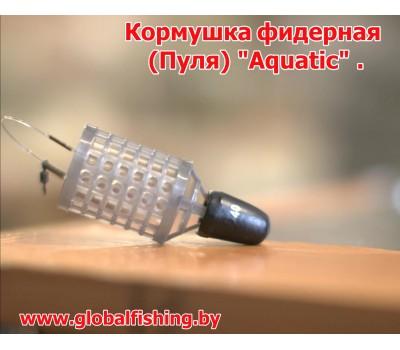 """Кормушка фидерная """"Пуля """" (Aquatic) _  40 ,50 , 60 гр."""