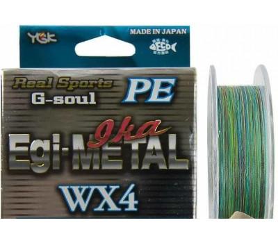 Леска плетёная YGK G-Soul Egi-METAL WX4 0.6мм 120м
