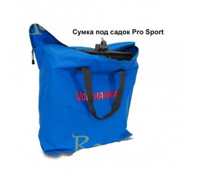 Сумка под 2 садка Pro Sport